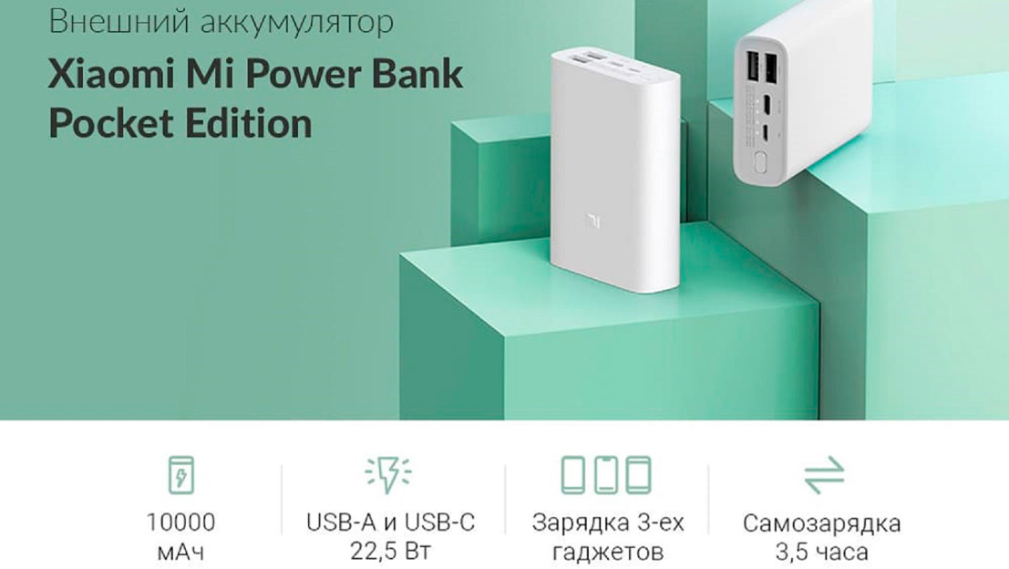 Внешний аккумулятор Power Bank Xiaomi (Mi) Power 3 Ultra Compact