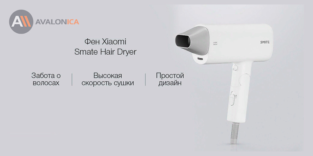 Фен для волос Xiaomi Smate Hair Dryer